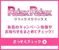 RelaxRelax